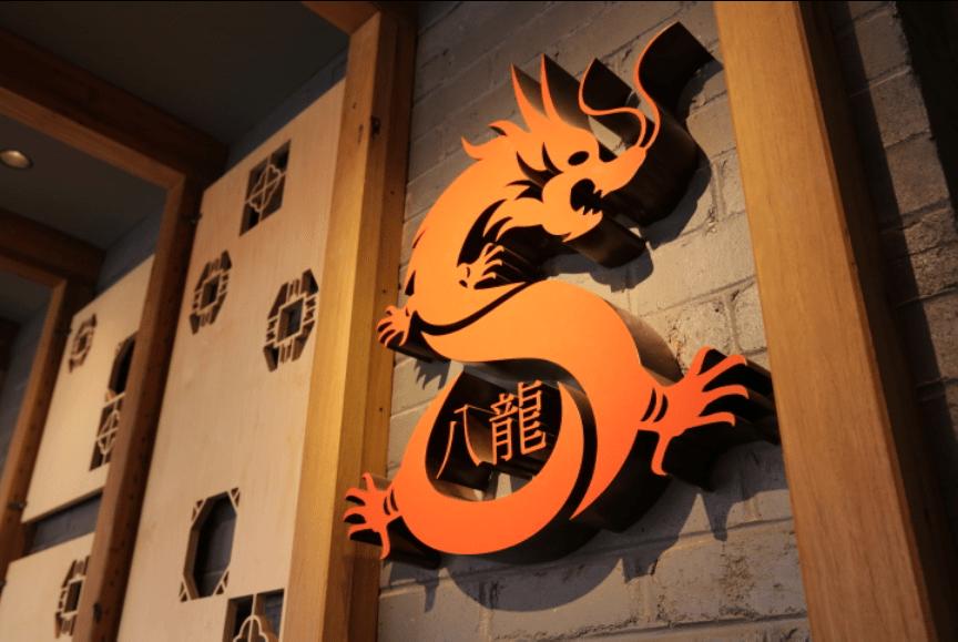 8 Dragons Restaurant Sydney Australia